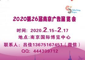 2020年第26届南京广告及LED标识展览会/2020南京广告展
