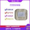 药用辅料巴西棕榈蜡资质齐全,有CDE备案登记