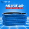 按需定做永航新品-蓝胶光缆牵引带