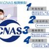 深圳小分子团水检测检验测试分析单位机构