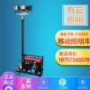 可拖曳移动发电机和照明灯塔LED移动升降工作灯照明车