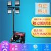拖车式移动应急灯塔和便携式升降照明车,有益照明