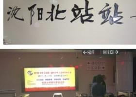 2020年6月第五届辽宁沈阳幼教及装备展览会