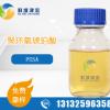 聚环氧琥珀酸(钠)