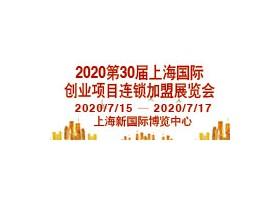 2020第30届上海连锁加盟展览会