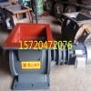 华蓥市水泥厂方口星型卸料器铸铁型材质报价