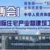 2020北京住博会-第十九届住宅产业暨建筑工业化产品设备展