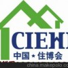 2020年中国北京第十九届国际集成住宅、轻钢房屋及钢结构展
