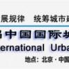 2020北京智慧工地展-中国国际智慧工地技术与设备展览会