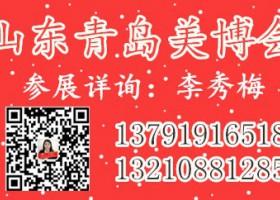 2020第37届中国(青岛)国际美容美发化妆用品博览会
