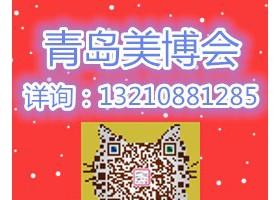 2020年第37届山东青岛美博会-青岛美博会