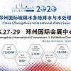 2020第五届中国(郑州)国际净水、空净新风及智能产业展览会