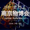 2020南京智慧物业展——发布