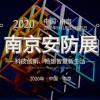 2020南京安防展,安防展,2020南京安博会,安博会