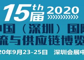 2020第十五届中国(深圳)国际物流与供应链博览会