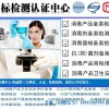 除菌产品测试杀菌性能测试
