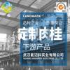 间甲基肉桂酸3029-79-6湖北源头厂家定制生产