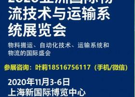 2020亚洲国际物流技术与运输系统展览会