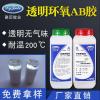 高透明AB胶水批发东莞高强度透明AB胶水价格-聚力胶水