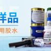 简述高温环氧ab胶的注意事项-东莞市聚力胶粘制品有限公司