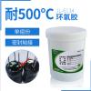 高温环氧胶粘剂批发价格聚力供应单组分耐500度高温环氧胶水