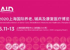 2020年上海养老展第15届养老丶辅具及康复医疗展览会