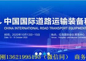 2020年中国国际道路运输商用车装备科技博览会