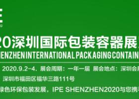 2020深圳国际包装容器展览会