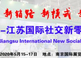 2020江苏南京微商博览会