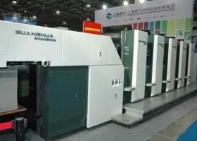 2020深圳国际印刷技术展览会