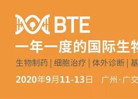 2020年9月第5届广州国际生物技术大会暨博览会