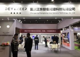 2020年第三届重庆国际酒店用品展
