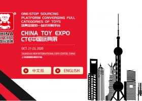 2020年第19届中国国际玩具展览会