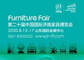 2020年第20届中国国际济南家具博览会
