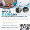 IP68测试防尘防水认证IP68认证中心