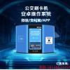 安卓系统二维码公交刷卡机可自主二次开发灵活方便
