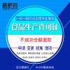 黑龙江食品生产许资质认证,哈尔滨SC认证