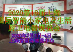 2020第18届上海国际智能小家电及生活厨卫电器博览会
