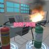 VR多场景灭火体验,VR消防安全,VR安全教育,VR科普