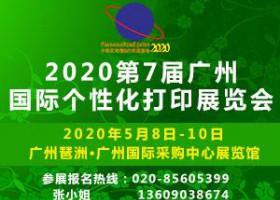 2020年第7届广州国际个性化打印展览会