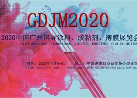 2020中国广州国际涂料、胶粘剂、薄膜展览会