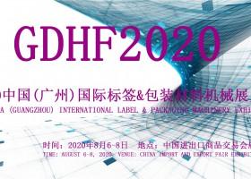 2020中国(广州)国际标签&包装机械展览会