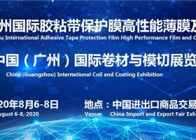 2020中国广州国际胶粘带保护膜高性能薄膜及涂布展览会