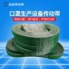 广州口罩机输送片基带生产厂家口罩机传动带专业定制