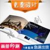 福州企业宣传画册印刷福州个性画册设计福州创意宣传册设计福州印刷厂