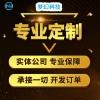 购物直播软件app开发定制源码短视频制作影视app搭建小程序公众号
