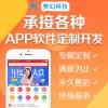 手机教育直播app软件开发同城语音app聊天室源码二次开发平台搭建