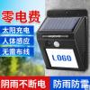 太阳能红外线人体感应语音门铃提示器垃圾分类户外定时录安全播报
