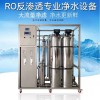 大型纯净水机工业水处理纯净水过滤器去离子水厂软化ro反渗透设备