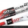 东莞长期大量高价回收小西胶G17 G17Z三键1401B